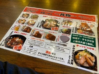 20/04/04とりビアー八王子みなみ野店 03