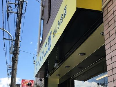 17/06/02ラーメン二郎めじろ台店 10