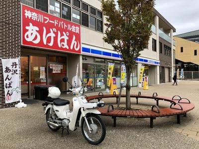 19/11/13オギノパン相原店 04