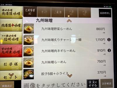 21/03/17麺場田所商店多摩ニュータウン店 09