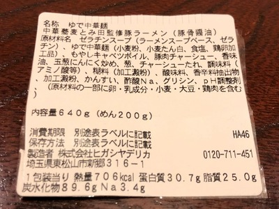 19/01/29セブン&アイ豚ラーメン 03