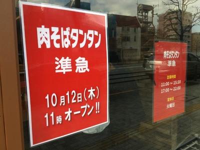 17/11/10肉そばタンタン準急 01