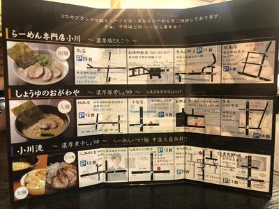 18/05/25小川流みなみ野店 04