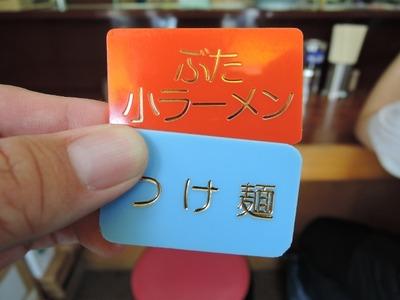 14/07/29 ぶた入り小つけ麺(ニンニク、ヤサイ)2