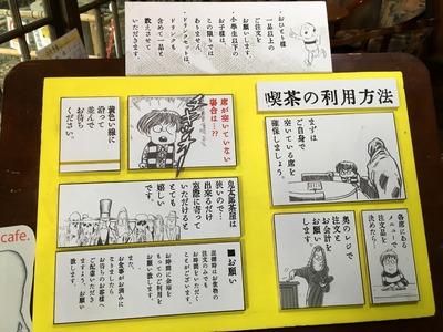 17/09/15鬼太郎茶屋 07