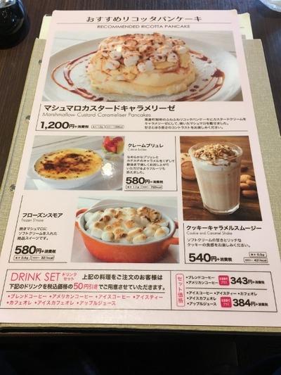 17/06/01高倉町珈琲みなみ野店04