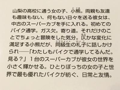 17/05/12スーパーカブ本2冊 05