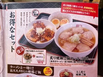 21/04/24喜多方ラーメン坂内多摩センター店 06