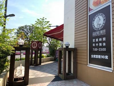 19/05/11高倉町珈琲みなみ野店03