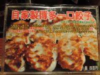 麺屋侍八王子店 店内4