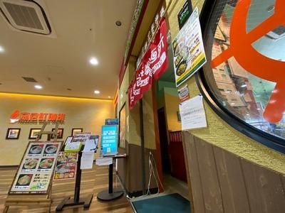 21/02/28長崎らーめん西海製麺所八王子みなみ野店 01