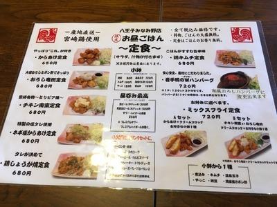 17/09/21とりビアー八王子みなみ野店 03