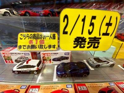 20/02/16ラーメン二郎中山駅前店04