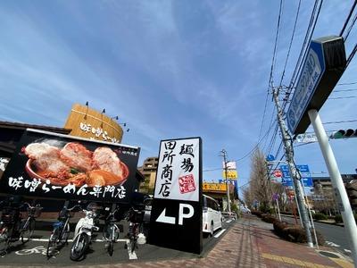 21/03/17麺場田所商店多摩ニュータウン店 03