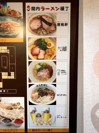 18/07/23関内ラーメン横丁ほうきぼし 04