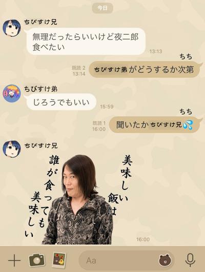 18/10/19ラーメン二郎めじろ台店 01