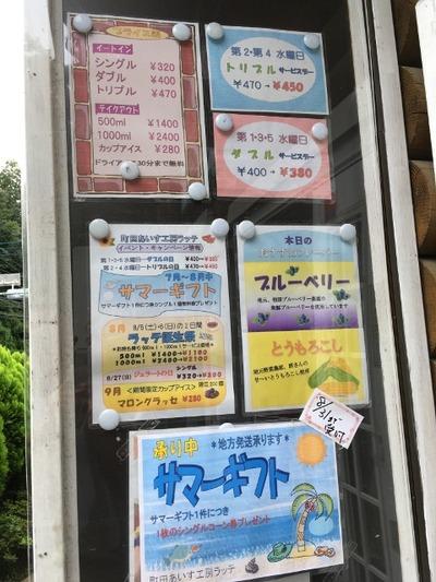17/08/13町田あいす工房ラッテ(LATTE) 03