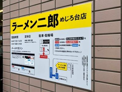 20/08/12ラーメン二郎めじろ台店 04