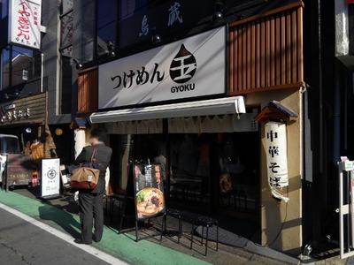 15/11/24ど・みそ町田店 11月限定 27