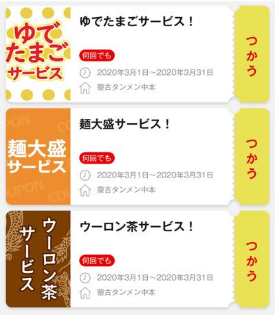 20/03/08蒙古タンメン中本橋本店06
