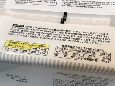 18/10/13ペヤングソースやきそば超超超大盛GIGAMAX 06