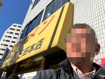 19/01/07 二郎三田本店 ぶたラーメン 05