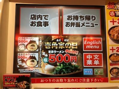 17/07/01壱角家関内本町店 02