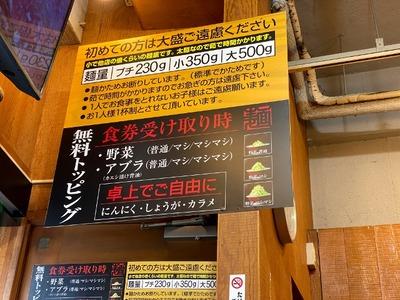 20/09/26ぶっ豚八王子店 04