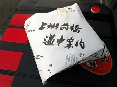 19/12/18原嶋屋総本家 03