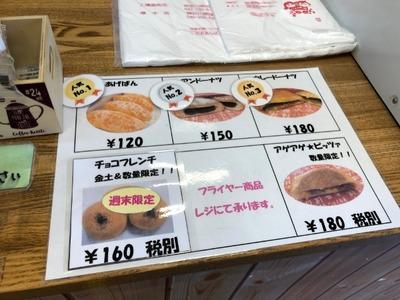 19/11/13オギノパン相原店 08