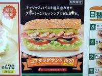 15/05/26SABWAY八王子みなみ野三和店 1