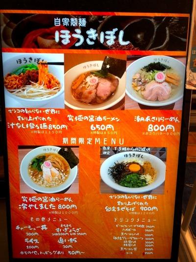 19/10/22関内ラーメン横丁ほうきぼし 02
