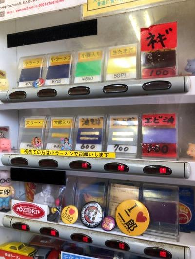 19/04/20ラーメン二郎桜台駅前店 05
