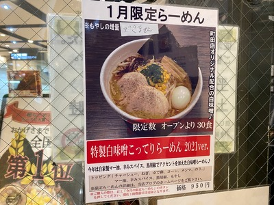 21/01/02ど・みそ町田店 06