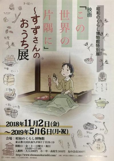 すずさんのおうち展01