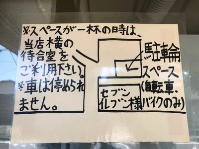 18/08/01ラーメン二郎湘南藤沢店13