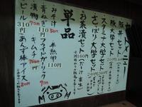 15/05/13豚大学新橋店 08