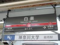 15/05/28らーめん中々(なかなか)鶏らーめん+煮玉子26