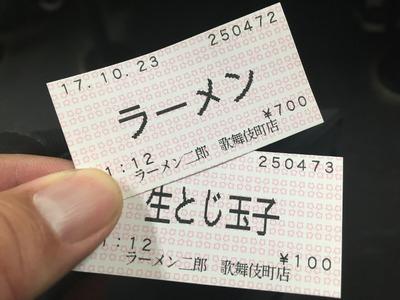 17/10/23ラーメン二郎新宿歌舞伎町店 02