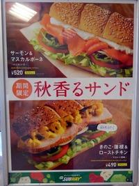 15/10/31SABWAY八王子みなみ野三和店 1
