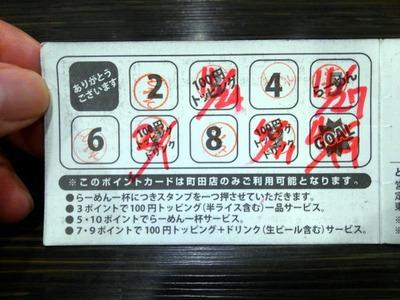 16/04/19ど・みそ町田店 04月限定 03