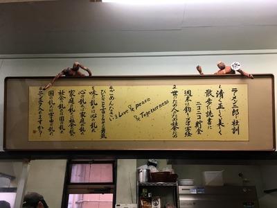 17/01/23ラーメン二郎中山駅前店08