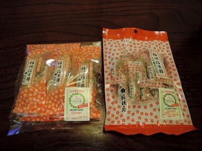 14/02/08黒蜜庵&長寿村権六セレオ八王子店 桔梗信