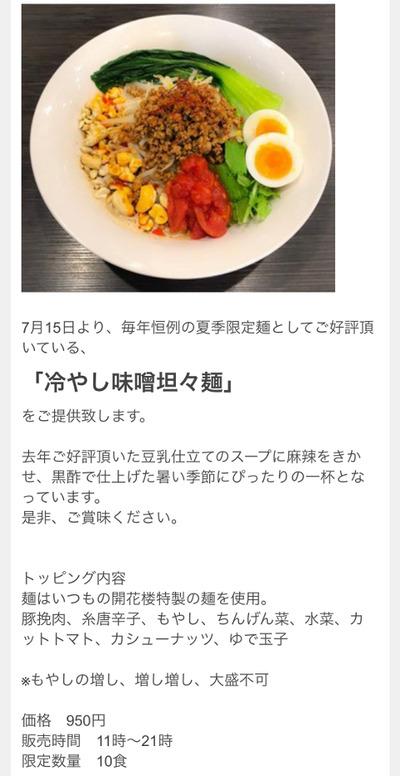 20/07/31ど・みそ町田店 02