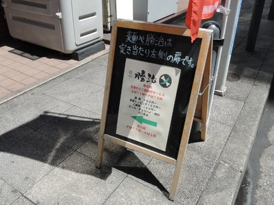 麺や勝治 外観3