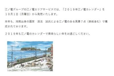 2019江ノ電カレンダー