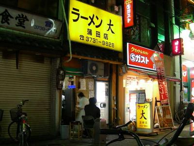 ラーメン大 蒲田店 2006外観