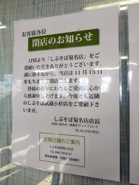 15/11/21しぶそば長津田店 たぬきそば+玉子 1