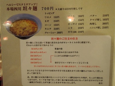 14/09/15横浜敦煌 坦々麺(5めちゃ)+半バター 4