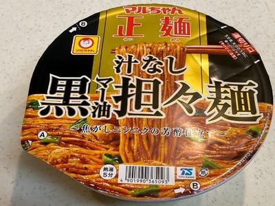 20/05/04マルちゃん正麺汁なし黒マー油担々麺 11